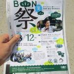 【瀬戸芸】女木島で行われてる盆栽の祭典?『BON祭』へ行ってきた。