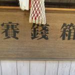 【香川】女木島(鬼ヶ島)の『八幡神社』は賽銭箱がステンシル仕様!