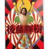 何者!?『後藤輝樹』の政見放送とポスターがヤヴァイ!意外と真面目なその素顔に迫った。