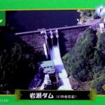 【ダムカード】宮崎県・岩瀬ダム – Ver.1.0(2015.03 )統一デザイン以外