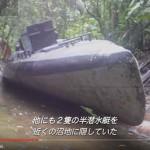 【DIY】アウトローが潜水艦を自作するとこうなる!南米恐るべし!