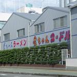 【徳島】四国のソウルフード『金ちゃんヌードル』の聖地をさらりと素通り