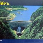【ダムカード】北海道・豊平峡ダム – Ver.1.0(2007.10)レアカード