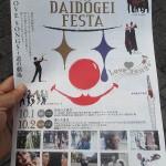 【香川】たかまつ大道芸フェスタ2016に行ったら、大道芸人に衝撃を受けた!
