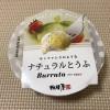 相模屋の豆腐『モッツァレラのようなナチュラルとうふ』感想・販売店