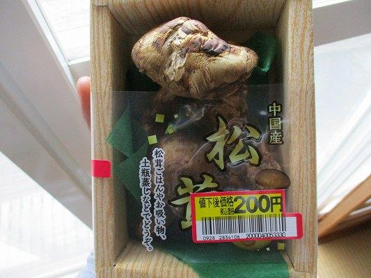 中国産松茸 (1)