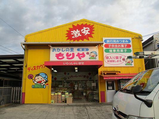 岐阜もりやお菓子 (2)