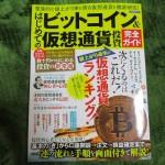 はじめてのビットコイン&仮想通貨投資・完全ガイドを購入(2018年1月4日)