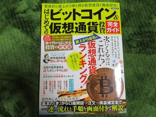 はじめてのビットコイン&仮想通貨投資・完全ガイド